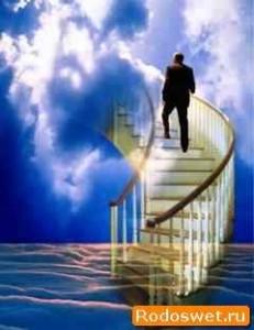 ступени духовного развития человека реферат
